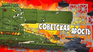 Советский Дориан идет на штурм. Новый проект Левиафана - Мультики про танки