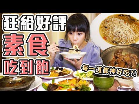 網友敲碗超強素食吃到飽餐廳!媽呀也太好吃了吧~~~(春天素食) (大食い/먹방/Mukbang)|路路LULU