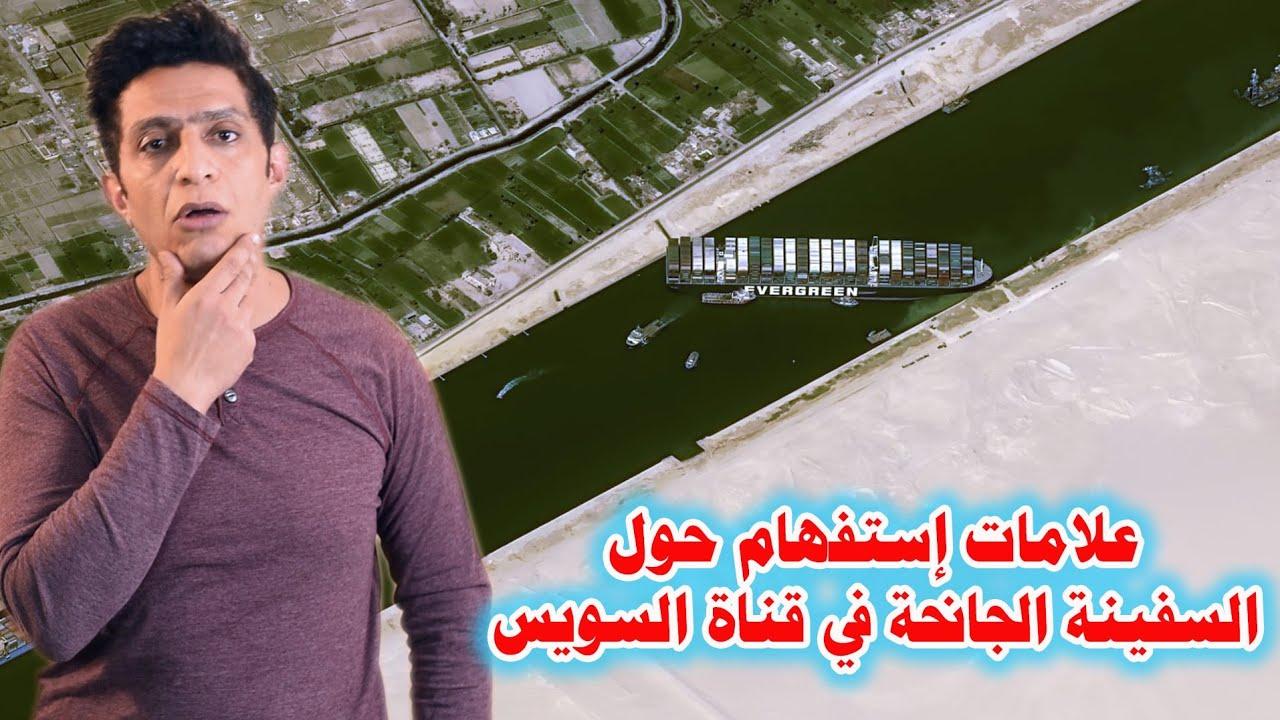 علامات إستفهام كبرى حول السفينة الجانحة في قناة السويس !!!