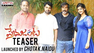 Prema Janta Teaser Launched by Chota K Naidu Prema Janta Movie Ram Praneeth Sumaya