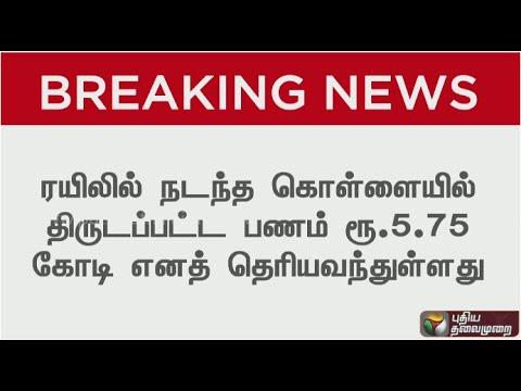 Rs 5.75 crore RBI's money stolen from Salem-Chennai train