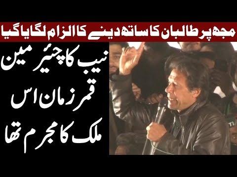 PMLN Na Mujh Par Taliban Ka Sath Denay Ka Ilzam Lagaya - Imran Khan Addressing PTI Jalsa