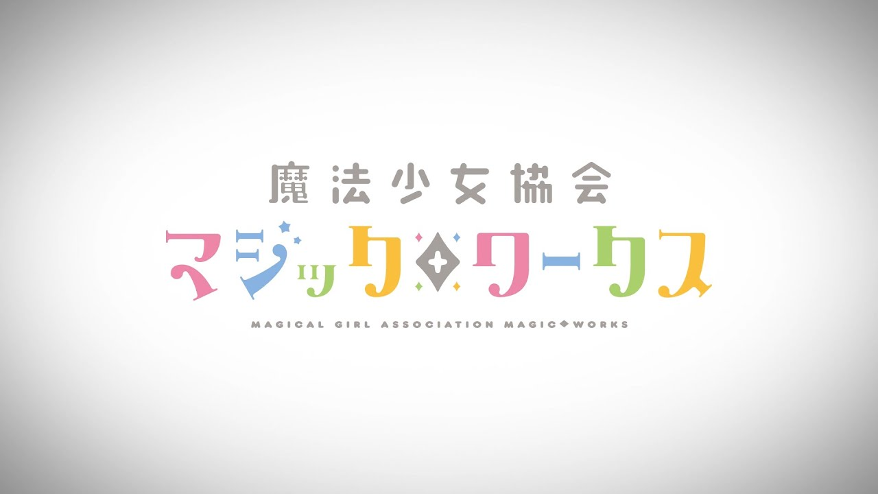 "『CUE!(キュー)』魔法少女協会マジック◆ワークス ""Flower"" チームPV スマートフォン向けアプリゲーム"