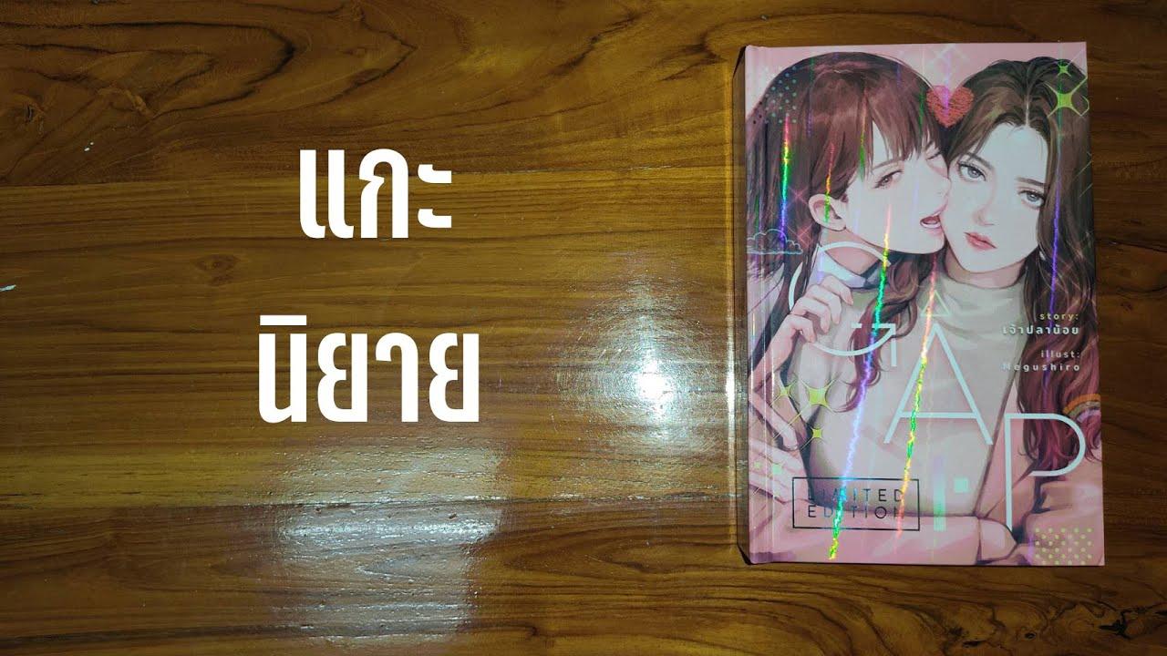 (แกะนิยาย) GAP : ทฤษฎีสีชมพู [แนว Yuri,Romance,Comedy]