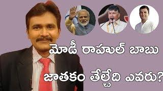 మోడీ రాహుల్ బాబు జాతకం తేల్చేది ఎవరు? || Modi Rahul Future Decided by 5 States