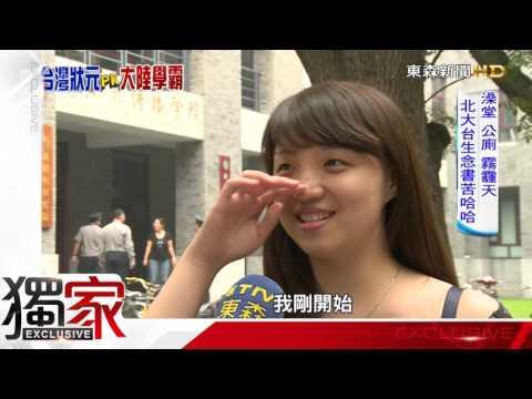 第一學期就被當! 台大狀元「北大衝擊」-東森新聞HD