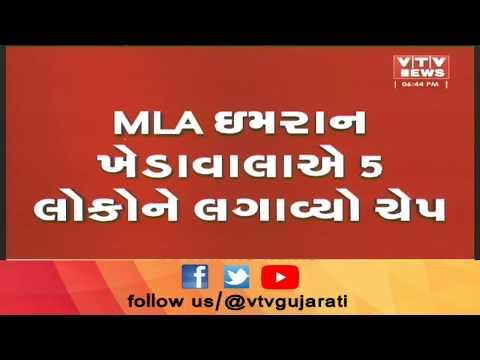 Imran Khedawa ના સંપર્કમાં આવેલા પરિવારના 5 સભ્યો પણ કોરોના પોઝિટિવ | VTV Gujarati