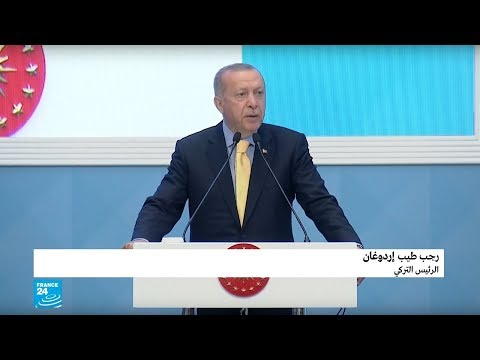 هجوم نيوزلندا: أردوغان يدعو العالم إلى مكافحة معاداة الإسلام  - نشر قبل 17 دقيقة