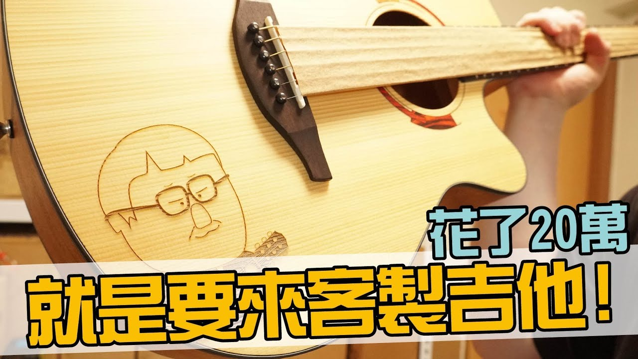 花了20萬!就是要DIY一把客製吉他!【白懂 Bai Tone】