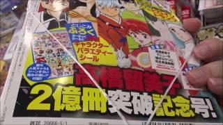 サンデーSスーパー 2017年 5/1 号「高橋留美子大特集・超お祭り号」 シ...