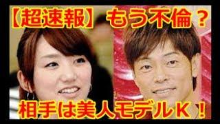 お笑い芸人の陣内智則さんが、13歳下のフジテレビアナウンサー松村未央...