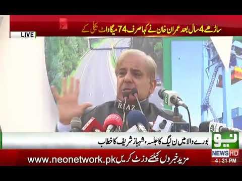 Burewala: CM Punjab Shehbaz Sharif Speech at Jalsa (15 Feb 2018) | Neo News
