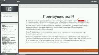 R язык программирования  Обработка данных