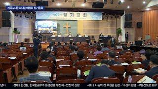 기하성 정기총회…규모 축소·절차 간소화 [GOODTV …