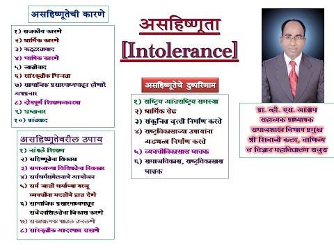Intolerance, asahishnuta, असहिष्णुता