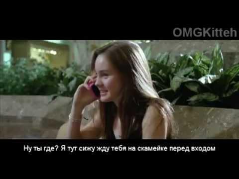 Трейлер: Доверие (2010) Русские Субтитры