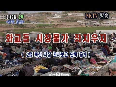 [ NKTV] #_ 226. [ 단독 보도] 화교들이 북한의 시장물가를 좌지우지 : 2월 북한시장 물가동향 ( 3월 19일 2부 방송)