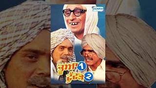 Bhua EU Und Fufad Bis | Punjabi comedy Film | Full Punjabi Movies @ShemarooPunjabi