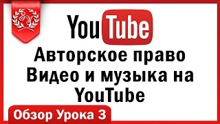 Авторское право. Видео и музыка на YouTube - Золотая Молодежь