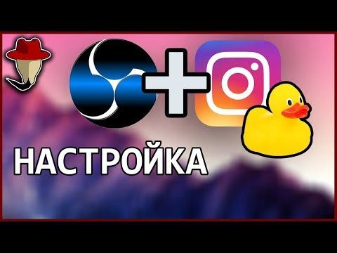 Как стримить в Instagram - простой метод (YellowDuck)