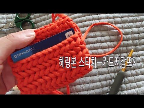 코바늘ㅡ헤링본스티치 카드지갑뜨기(Crochet Herringbone stitch card holder)