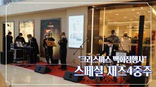 """크리스마스 백화점 행사 """" 스페셜 외국인 재즈…"""