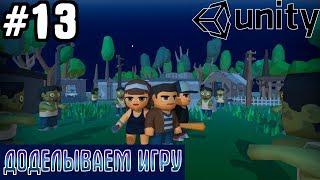 Доделываем игру в Unity3d (Видеоурок №13)