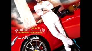 Waleed Alshami...Ya Ahl Alhawa   وليد الشامي...يا اهل الهوى
