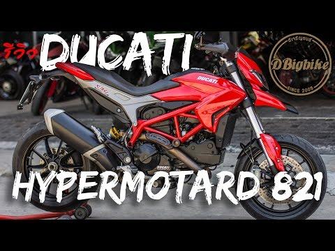 รีวิว | Ducati Hypermotard 821 ซุปเปอร์โมตาดไบค์ | ep.71