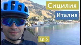 Наконец-то Сицилия! Дорога вдоль моря к вулкану Этна. Путешествие на велосипеде по Италии. Ep 5