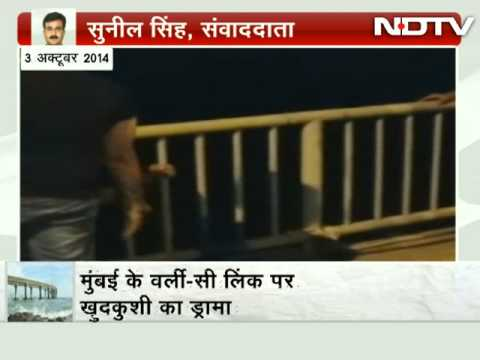 Caught on camera: Police forcibly rescue man attempting suicide at Bandra-Worli Sea Link Mp3
