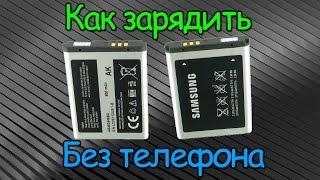 Как зарядить аккумулятор от мобильного телефона без телефона(В этом видео я расскажу, как можно заряжать аккумуляторы от мобильного телефона, без телефона. ------------------------..., 2015-12-11T00:36:51.000Z)