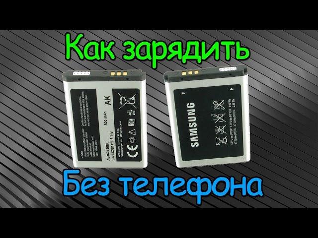 Как зарядить аккумулятор от мобильного телефона без телефона