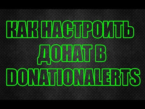 donationalerts фейковый донат