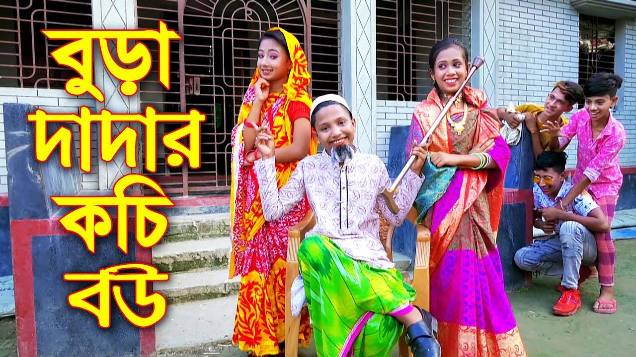 বুড়া দাদার কচি বউ  || নতুন নাটক  || Bura Dadar Kochi Bou || বাংলা কমেডি ২০২১