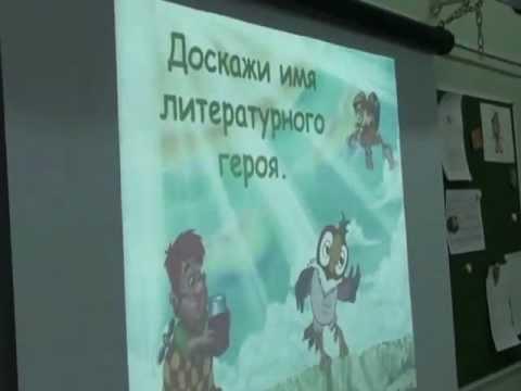 В ГОСТЯХ У СКАЗКИ урок во  2м классе