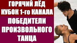 Кубок 1 го канала по фигурному катанию 2021 Произвольный танец Степанова и Букин победители