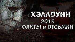 Хэллоуин 2018: ФАКТЫ и ОТСЫЛКИ | Movie Mouse