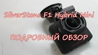 SilverStone F1 Hybrid Mini Подробный обзор видеорегистратора