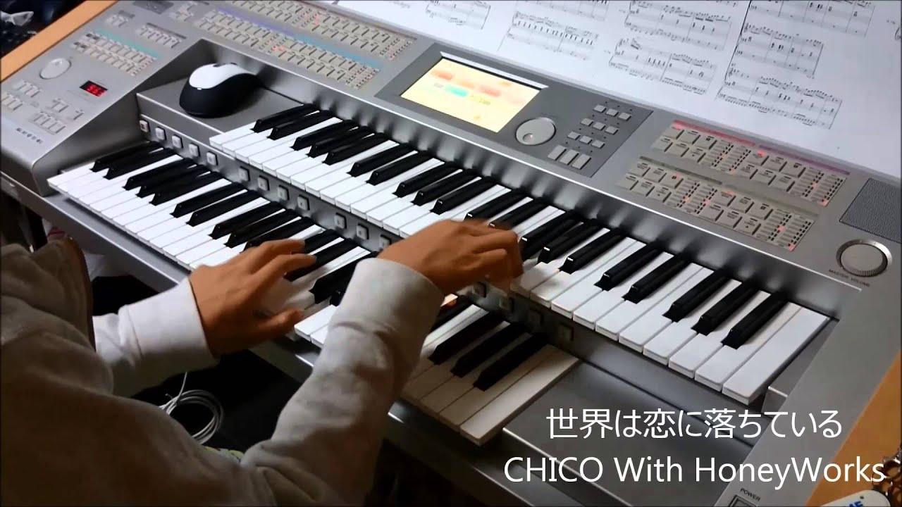 エレクトーン #007 世界は戀に落ちている/CHiCO with HoneyWorks - YouTube