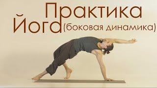 Боковая планка в Динамике (йога + осанка). Урок 2. Практика.