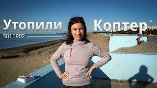 VLOG: Утопили квадрокоптер. Купаюсь в Белом море. Северодвинск