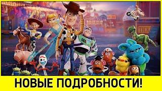"""Подробности сюжета мультфильма """"История Игрушек 4""""."""