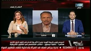 المصرى أفندى 360 | سياسة الإحتواء .. إطفاء الحرائق الدبلوماسية