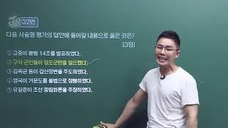 [한국사능력검정시험] 설민석 – 43회 한국사능력검정시험 중급 총평 & 해설