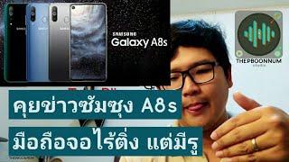 พรีวิว Samsung A8s หน้าจอที่ไร้ติ่ง แต่มีรู น่าสนไหม !? มาดูกัน!!!