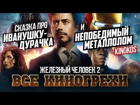 """Все киногрехи """"Железный человек 2"""""""