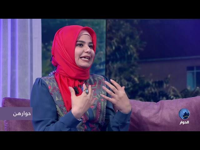 حوارهن : هموم الغربة ومشاكلها بالنسبة للمراة العربية