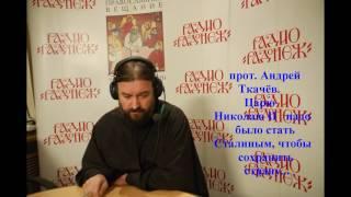о Андрей Ткачёв  Царю Николаю II надо было стать Сталиным, чтобы сохранить страну     аудио