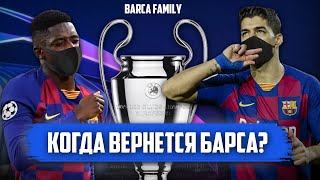 Когда вернется Барселона и клубный футбол Трансферы отменяются Суарес возвращается